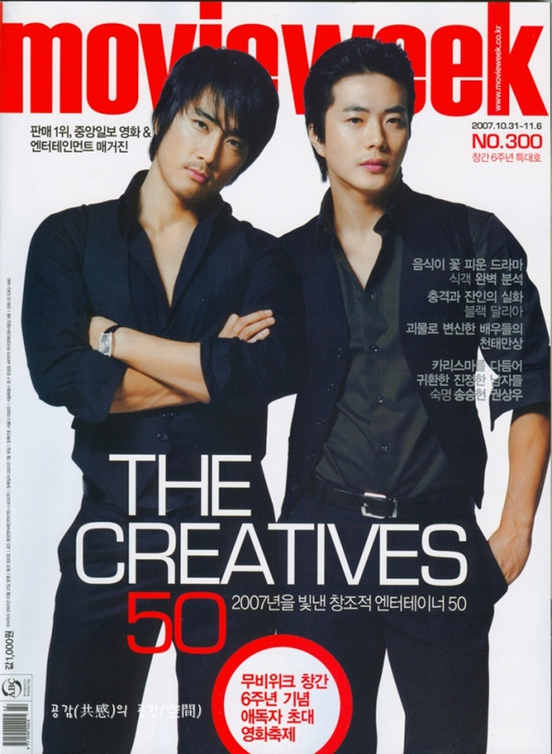 Song Seung Heon and Kwon Sang Woo